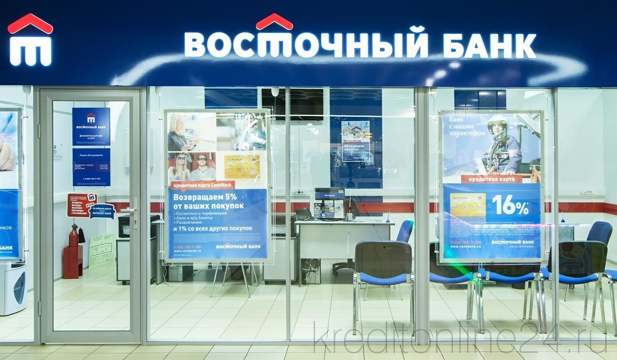 восточный банк заявка на кредит онлайн займ на карту малоизвестные мфо санкт петербург