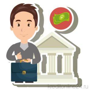 Изучите условия кредитного договора