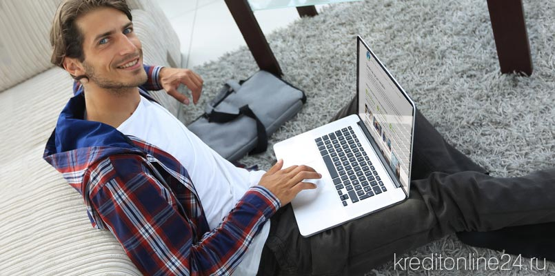 Кредит дома через интернет