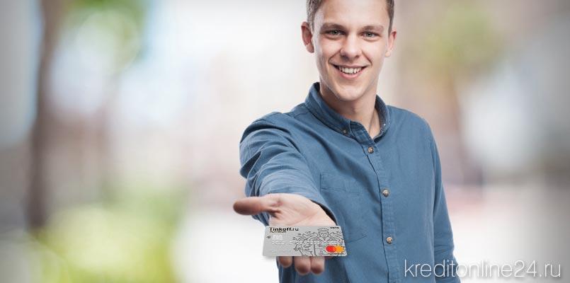 Кредит на кредит от Тинькофф Банка
