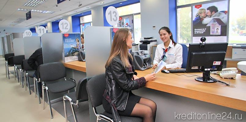 Кредит наличными в офисе банка