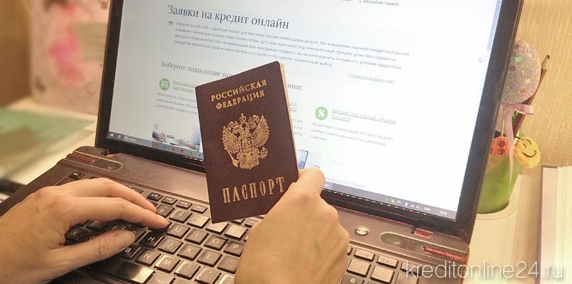 Кредит по паспорту россия