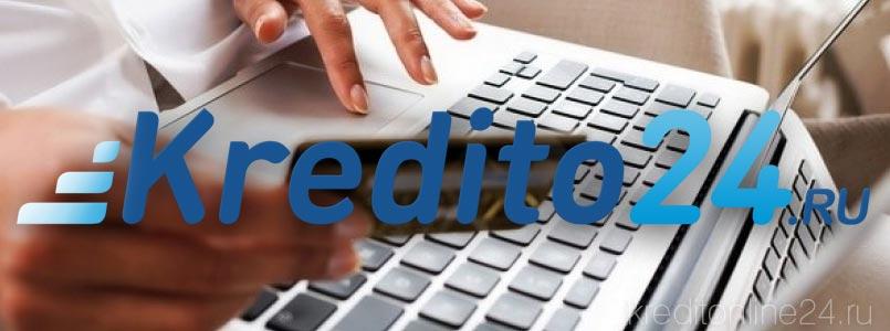 экспресс кредиты без справок и поручителей bez-otkaza-srazu.ru если не платить микрозайм через интернет