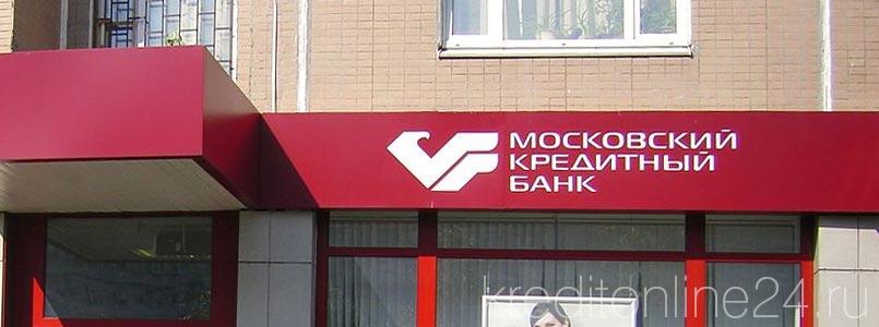 Кредит по паспорту в МКБ