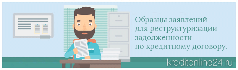 Образцы заявлений на реструктуризацию кредита