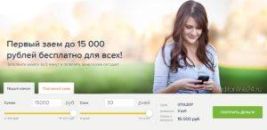 Первый займ до 15 000 руб.