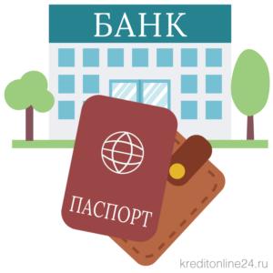 Получаем кредит по паспорту