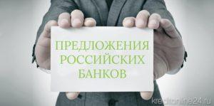 Предложения банков на ремонт