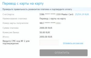 Пример перевода через банк онлайн
