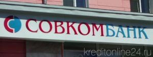 Кредит по паспорту в Совкомбанке