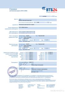 Справка втб 24 по форме банка образец характеристику с места работы в суд Украинский бульвар