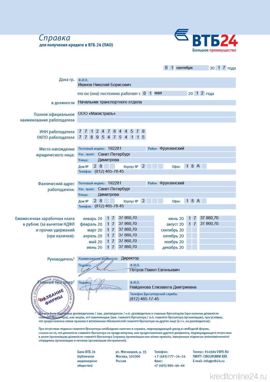 Справка по форме банка втб 24 о доходах справку о доходах 2 ндфл для получения кредита чебоксары