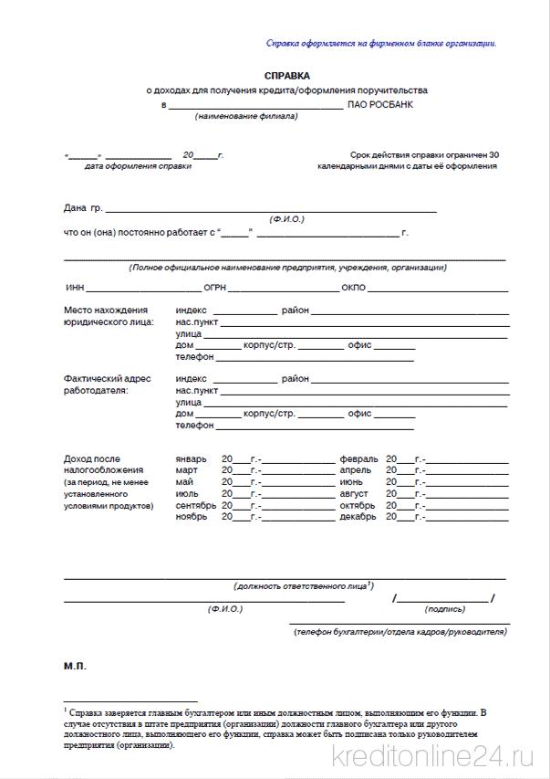 Справка по форме банка о доходах росбанк 3 ндфл подготовка