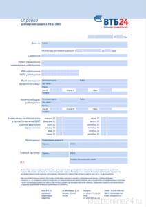 Справка банка ВТБ 24