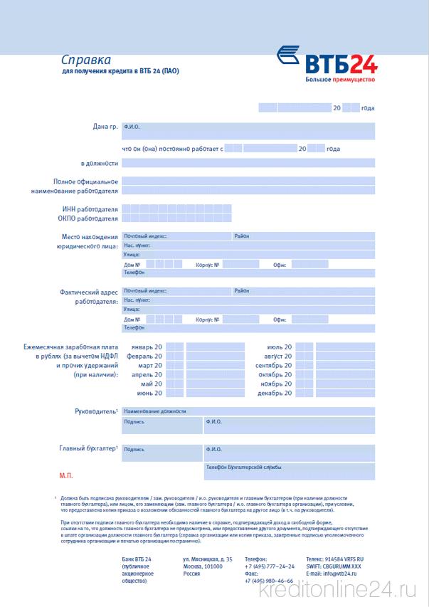 Справка для ипотеки по форме банка втб 24 можно ли заказать 2 ндфл по почте