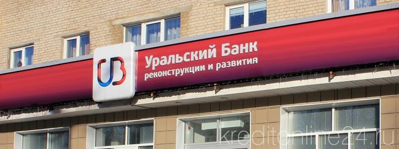 Кредит наличными по паспорту в Уральском Банке