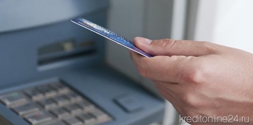 Насколько выгодна кредитная карта
