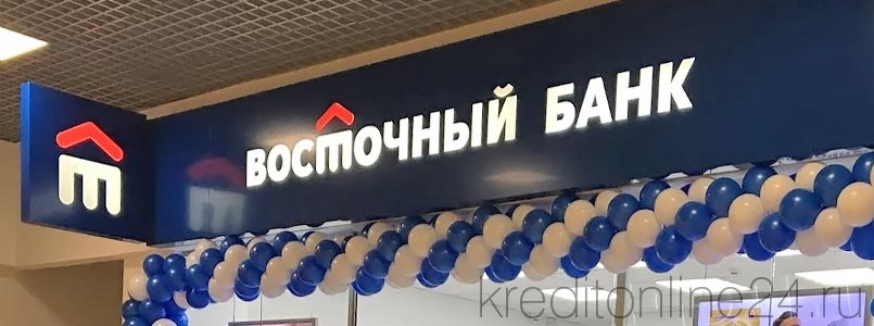 кредит наличными по паспорту в банке Восточный