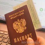 Второй документ для получения кредита по паспорту