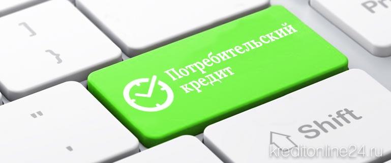 Заявка на потребительский кредит онлайн втб 24 кредиты под залог