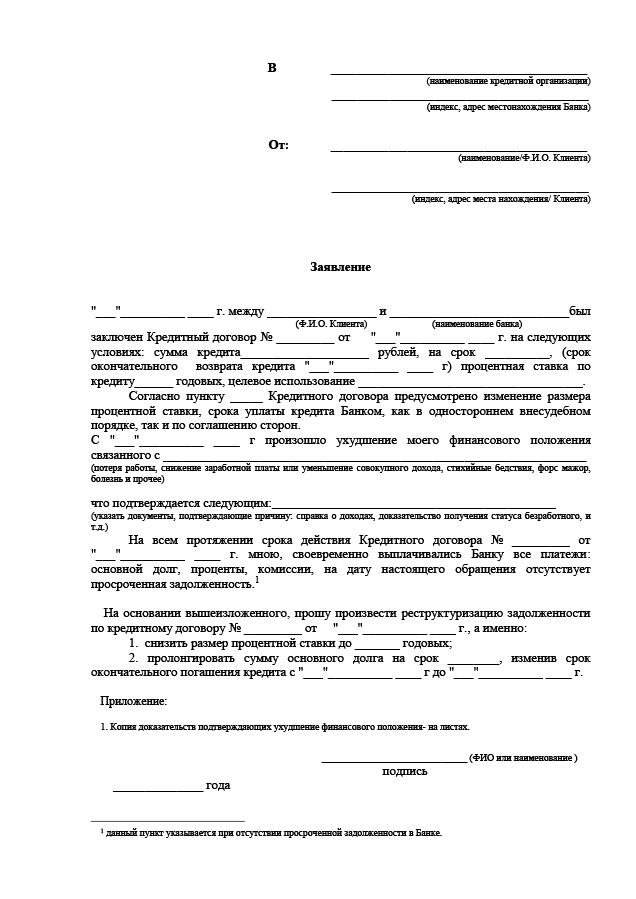 Бланк заявления на реструктуризацию кредита
